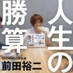 前田裕二の生い立ちが壮絶過ぎる!両親と死別し兄に育てられた衝撃の人生を密着調査!
